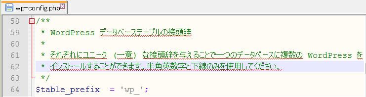 wp-config.php $table_prefix
