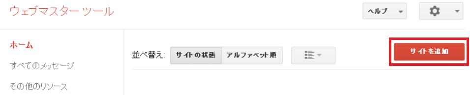 Google ウェブマスターツール サイトを追加