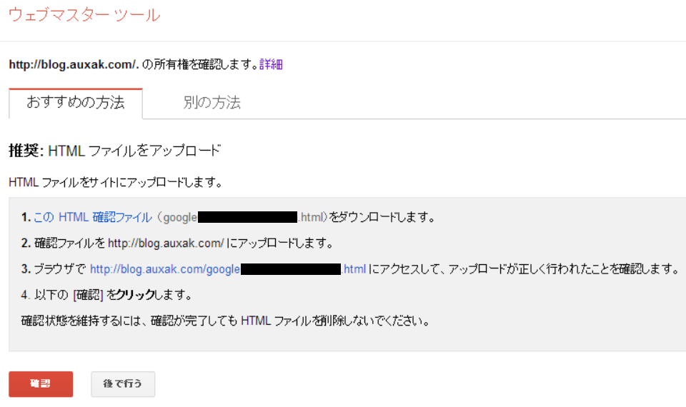 Google ウェブマスターツール サイトの所有権の確認