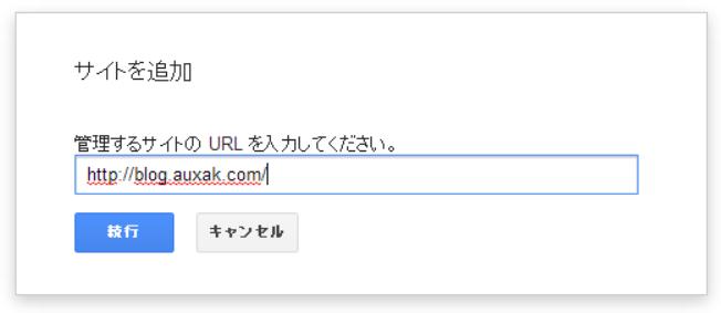 Google ウェブマスターツール URL入力